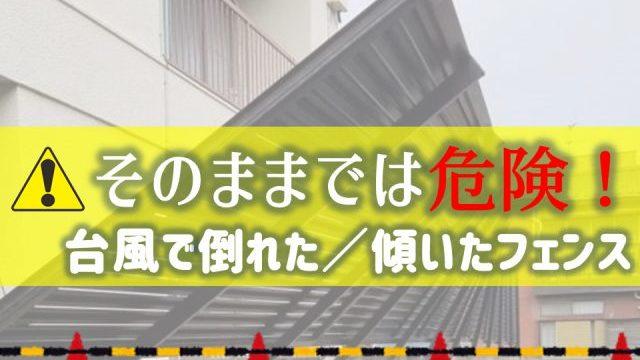 そのままでは危険!台風で倒れた傾いたフェンス