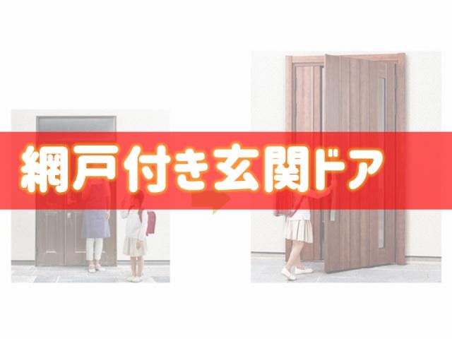 網戸付き玄関ドア