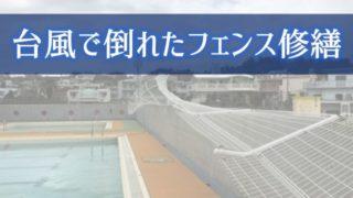 台風で倒れたフェンスの修繕