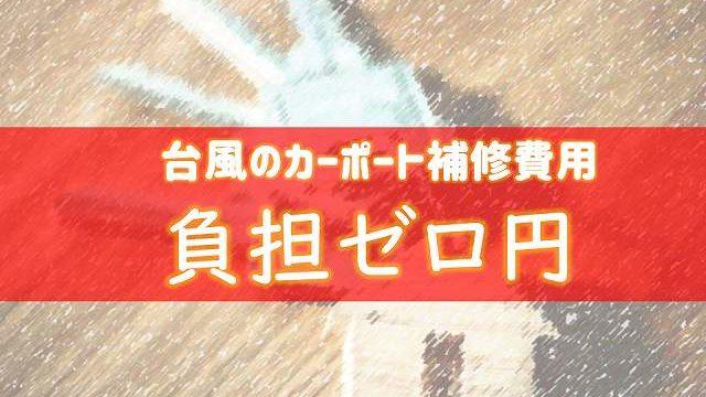 1.台風で壊れたカーポートは火災保険でまかなえる