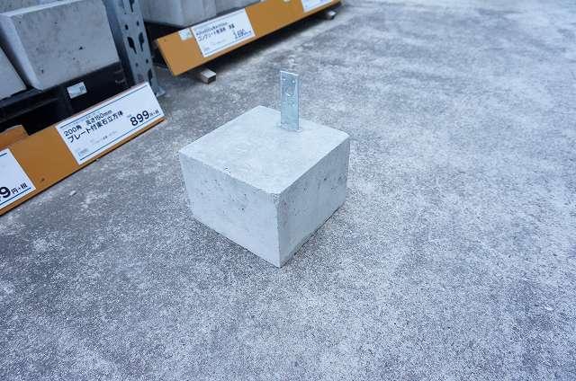 ウッドデッキの基礎石は、重量物。送料節約、ホームセンター購入が正解