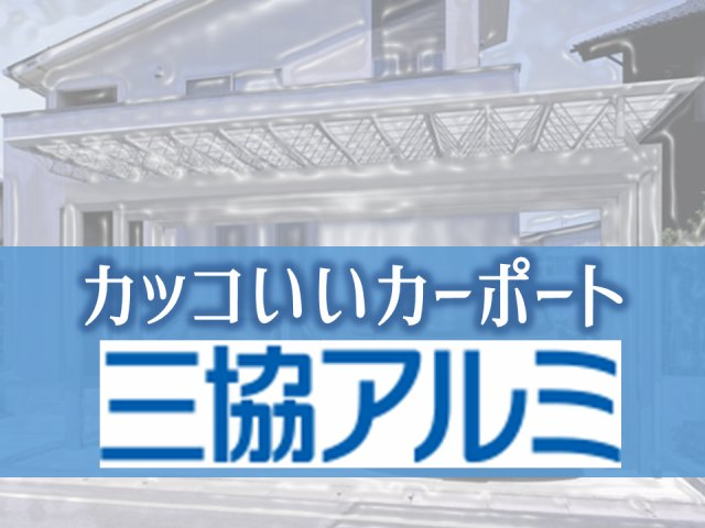 かっこいい カーポート【三協アルミ編】