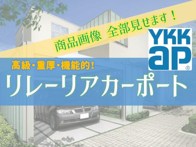 リレーリアカーポート 全26画像公開します【YKK高級カーポート】