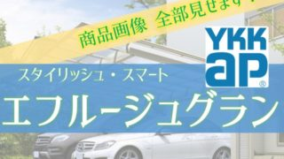 YKKAP カーポート「エフルージュグラン」商品画像78枚全部みせます。
