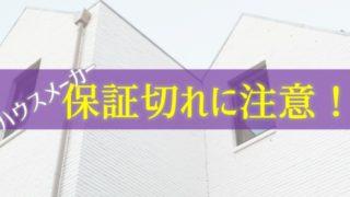 テラス屋根は壁に固定するもの。ハウスメーカー保証切れ注意!