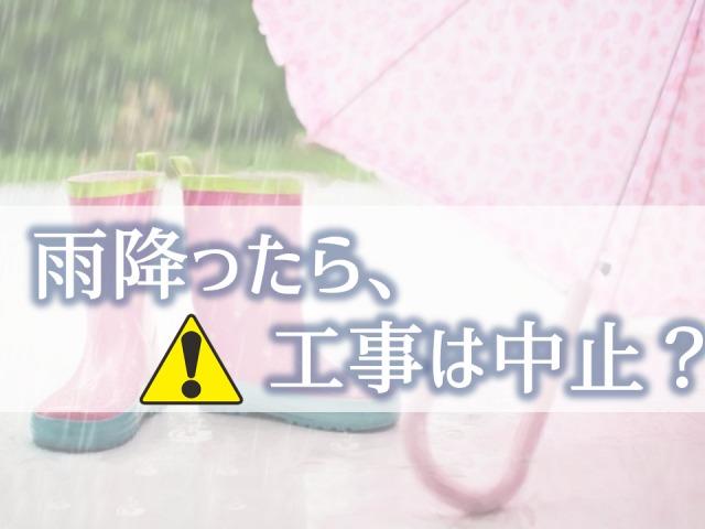 雨が降ったらエクステリアの工事ができない、なんで?【暇でしょ?】