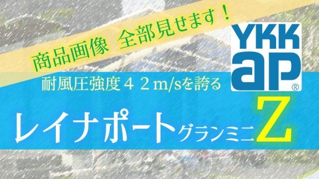 YKKAP レイナポートグランZ商品画像21枚全部【台風に強い・耐強風圧仕様】