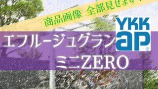 エフルージュグラン ミニ ZERO 商品画像23枚全部見せます【YKKAP駐輪場】