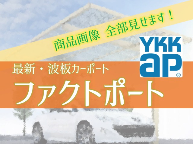 YKKAP 波板カーポート ファクトポート【画像全29枚見せます。】