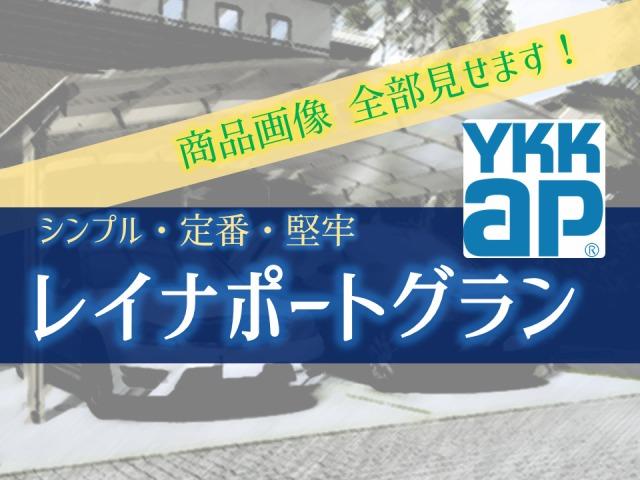 YKKAP カーポート レイナポートグラン 画像全部 54枚見せます。