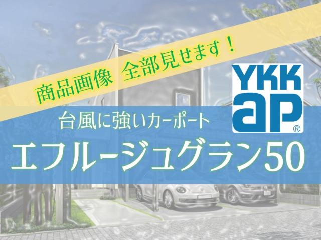 台風に強いカーポート
