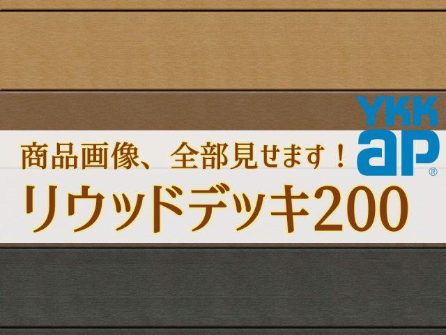 YKKAP リウッドデッキ200【商品画像全部見せます。】