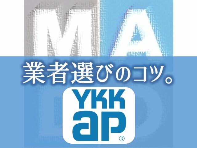 YKKAP 業者選びのコツ。
