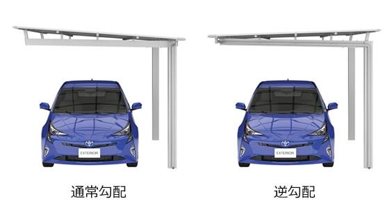 屋根の勾配方向を変更できる機能カーポート