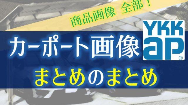 YKKAPカーポート画像まとめのまとめ【総集編】