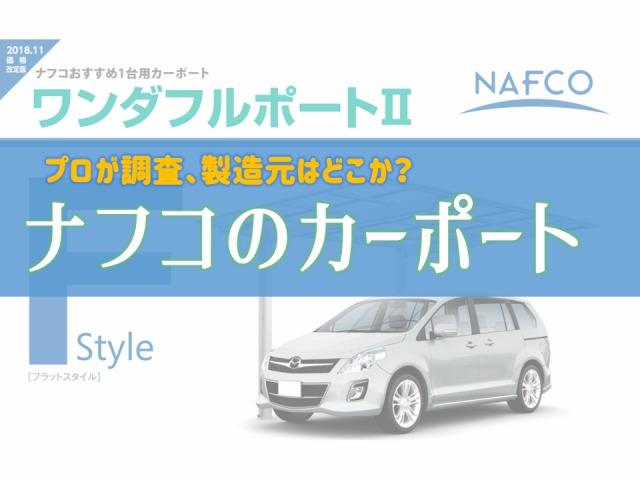 ナフコさんのカーポートについて、製造元スバリ予想してみる