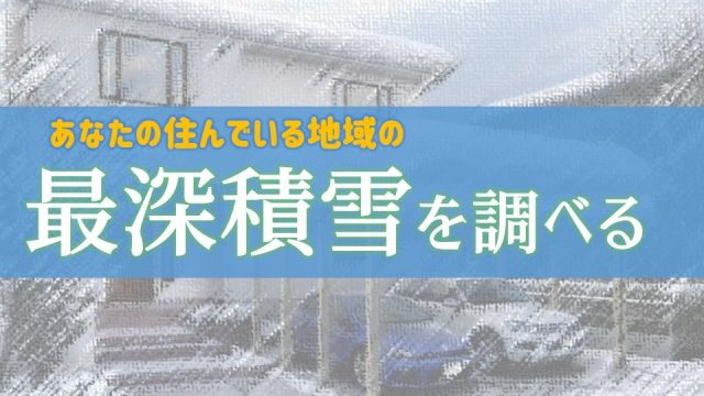 【朗報】住んでいるエリアの最深積雪を調べられるサイトがある【カーポート】