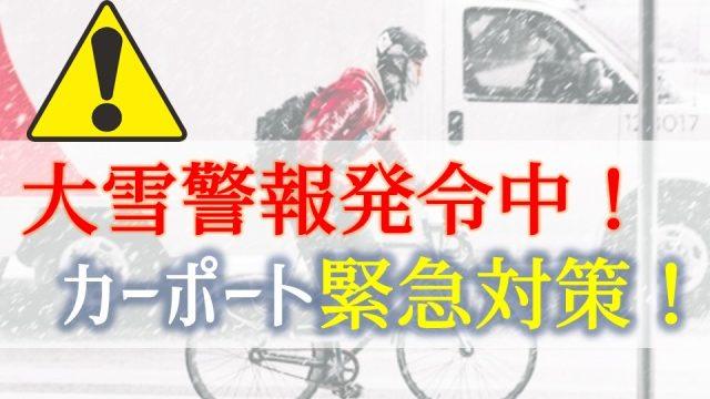 【大雪警報】緊急!カーポートの積雪対策方法