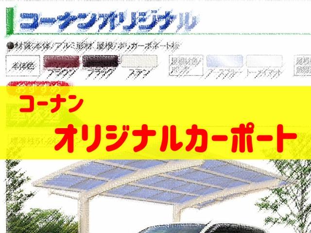 コーナンオリジナルカーポートをプロが解説【→耐風圧強度の違い】