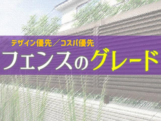 フェンスには松竹梅の価格グレードがある【価格を抑える王道】