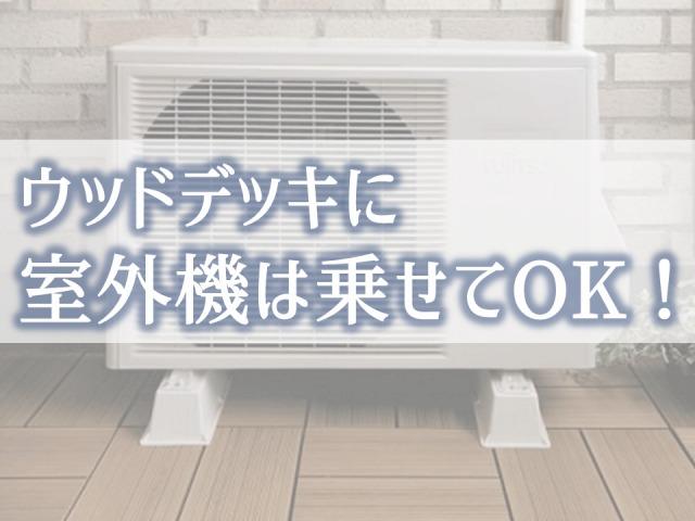 結論:ウッドデッキにエアコンの室外機を載せても大丈夫!