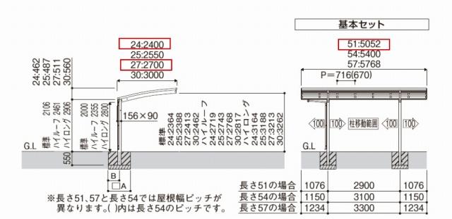 YKKAP レイナポートグラン サイズ表