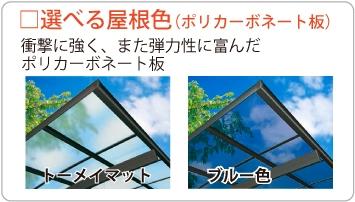 コメリ オリジナルカーポートV 屋根材