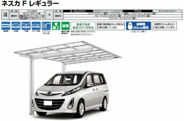 こちらがLIXILさんのカーポート商品画像