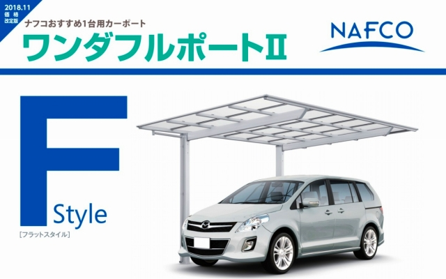こちらがナフコさんのカーポート商品画像