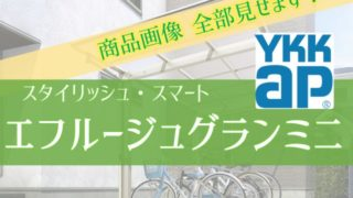YKKAP エフルージュグランミニ 商品画像全28枚見せます【駐輪場屋根】
