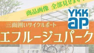 YKKAP エフルージュパークグラン 商品画像全18枚見せます【3面囲い】