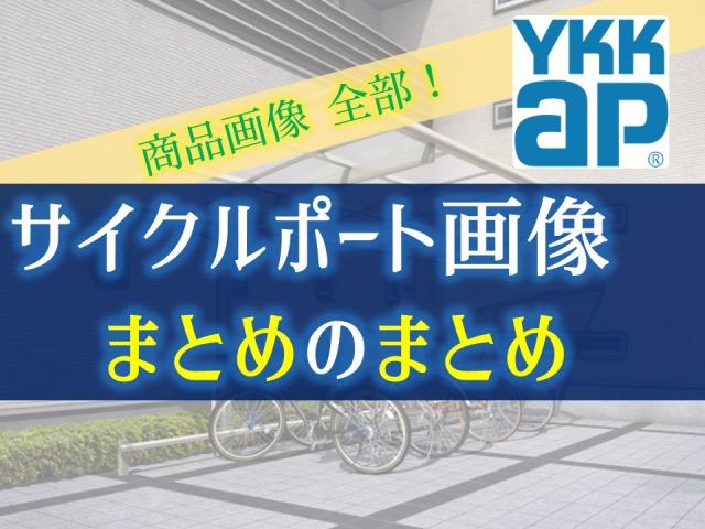 YKKAPサイクルポートの画像まとめのまとめ