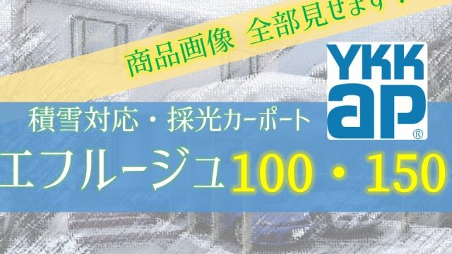 YKKエフルージュグラン100・150 商品画像32枚全部見せます【豪雪対応】