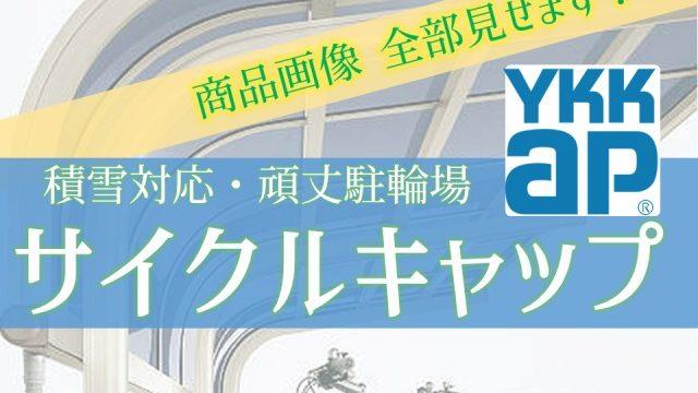 YKKAP サイクルキャップ 商品画像全25枚見せます【積雪サイクルポート】
