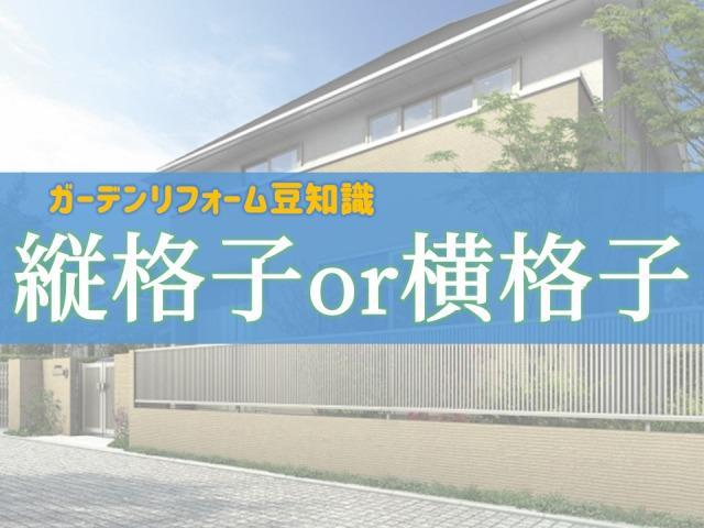 フェンスの縦格子&横格子議論【ガーデンリフォーム豆知識】