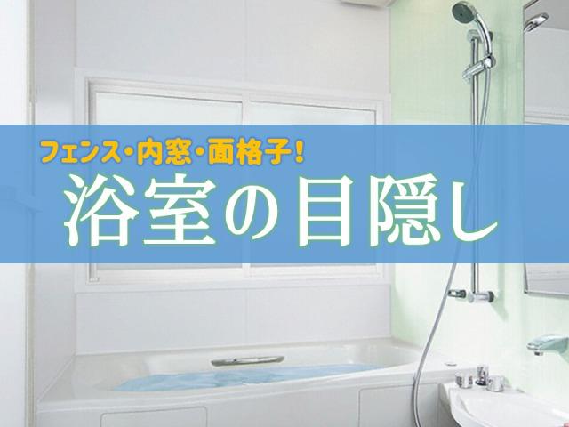 浴室の窓が気になる方へ目隠しプランのベスト3【面格子・フェンス・内窓】