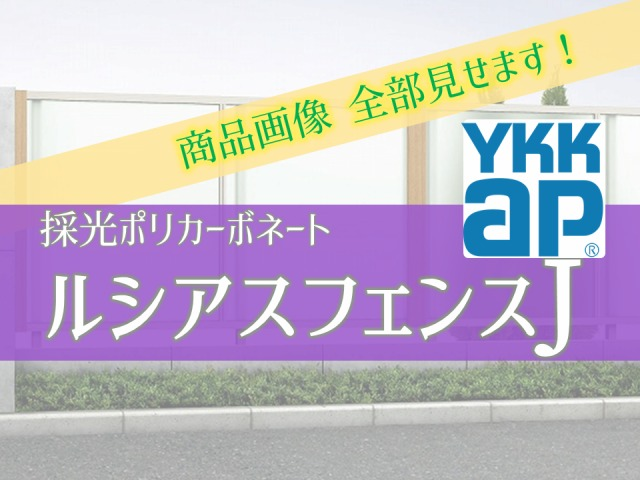 YKKAPルシアスフェンスJデザイン施工例画像16枚全部みせます