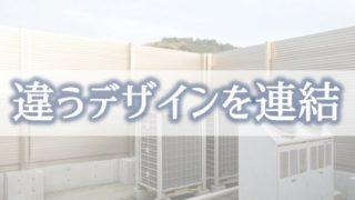 フェンスは同じシリーズなら違うデザインを連結できる【メッシュ⇔目隠し】