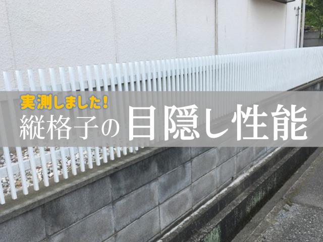 周辺にある縦格子のフェンスを写真で撮ってきました【実測】