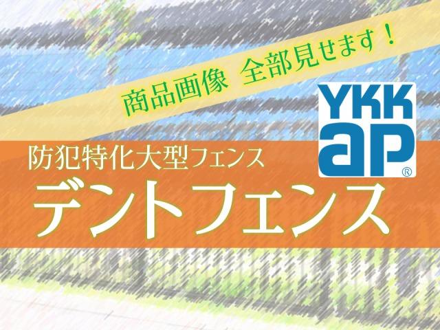 超防犯特化大型フェンス YKKAP デンドフェンス【画像全部みせます】