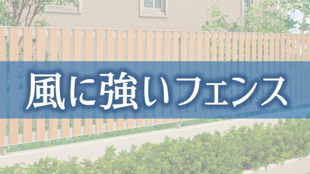 風の強い地域に住んでいますが、目隠しフェンスを設置しても大丈夫ですか?【フェンスvs台風】
