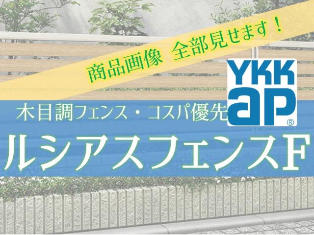 YKKAPルシアスフェンスFデザイン商品画像63枚全部みせます【コスパ最強】