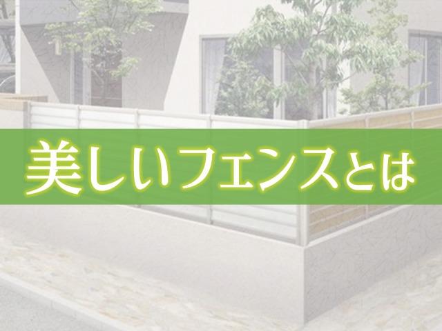 ちょっとお高いけど、デザインが美しいフェンスシリーズ