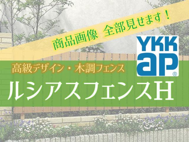 YKKAP高級フェンス ルシアスフェンス Hデザイン 商品画像