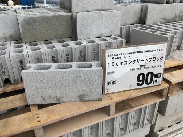 10cmブロックはフェンスに使えません