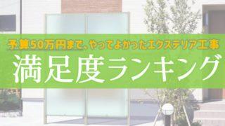 予算は50万円。賢くお庭のリフォームするポイントは?【劇的変化×大満足】