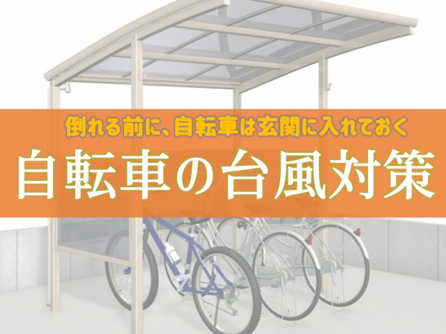 【台風対策】自転車は、風が強くなる前に室内・玄関にいれておく【サイクルポート】