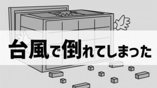 台風で倒れてしまった物置は保険で被害が補償される【特約】