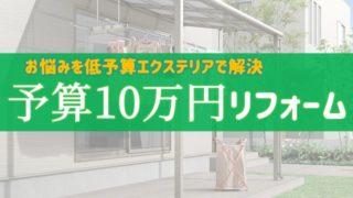 予算は10万円。賢くお庭のリフォームするポイントは?【低コスト×高満足】