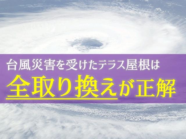 台風災害を受けた屋根はいっそのこと取り替えてしまったほうがお得【保険適用】